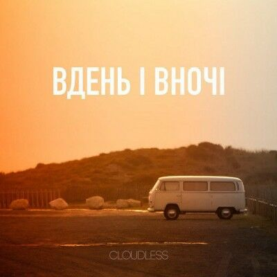 Cloudless – Вдень і Вночі