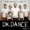 DK,DANCE – Змінимо світ