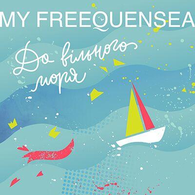 My Freequensea – До Вільного Моря
