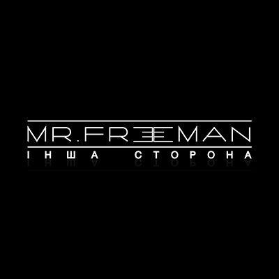 mr.Freeman – Інша Сторона