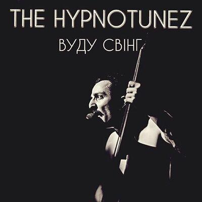 The Hypnotunez - Вуду Свінг