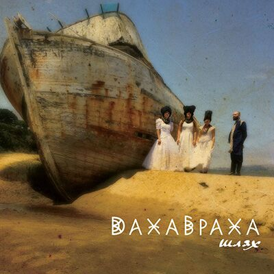 ДахаБраха – Шлях