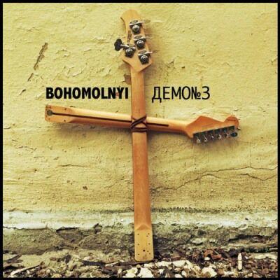 Bohomolnyi - ДЕМО№3