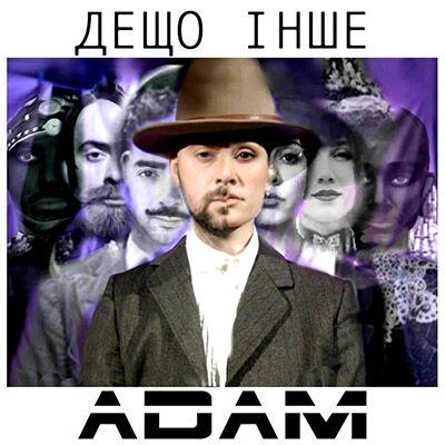 ADAM – Дещо інше