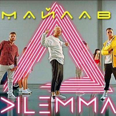 DILEMMA – Майлав