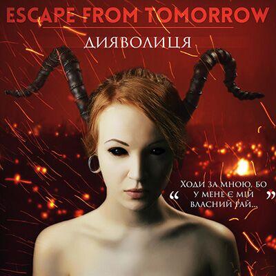 Escape From Tomorrow – Дияволиця