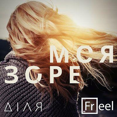 Діля feat. Freel – Зоре Моя