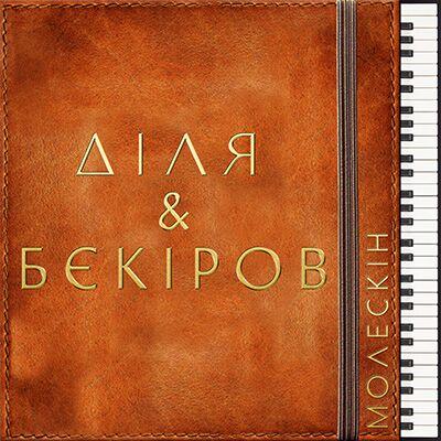 Діля & Бєкіров – Молескін