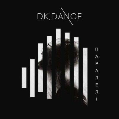 DK,DANCE – Паралелі