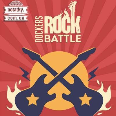 Набір учасників Dockers Rock Battle