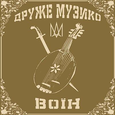 Друже Музико – Воїн