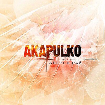 Akapulko - Двері в рай (Альбом)