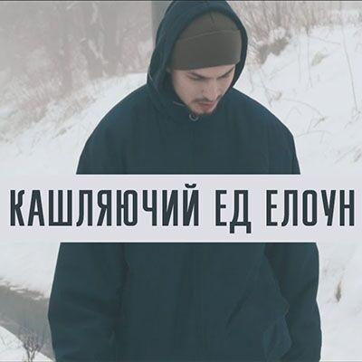 Кашляючий Ед – Елоун
