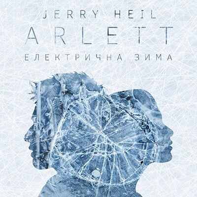 Arlett feat Jerry Heil – Електрична Зима