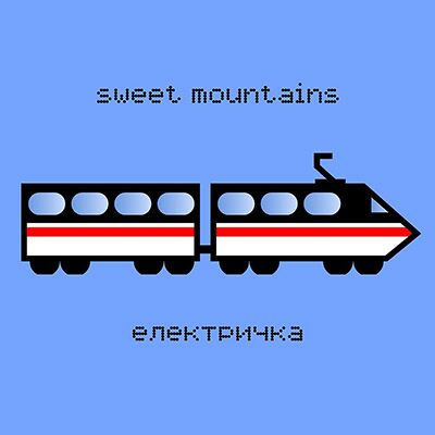 Sweet Mountains – Електричка