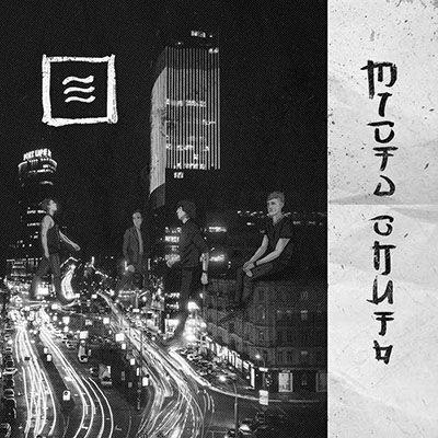 Epolets – Місто спить