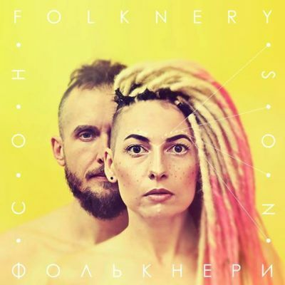 Folknery – Son