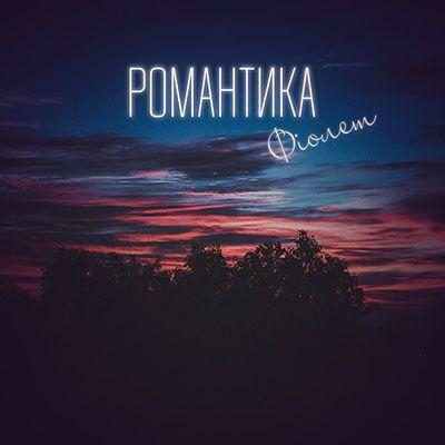 Фіолет – Романтика