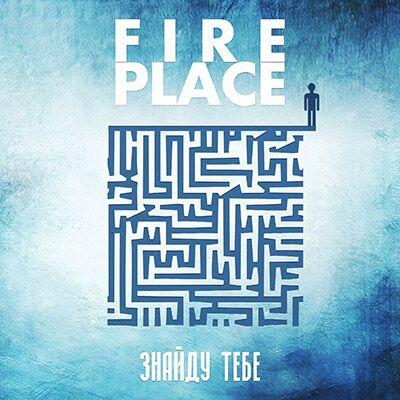 The Fireplace – Знайду Тебе