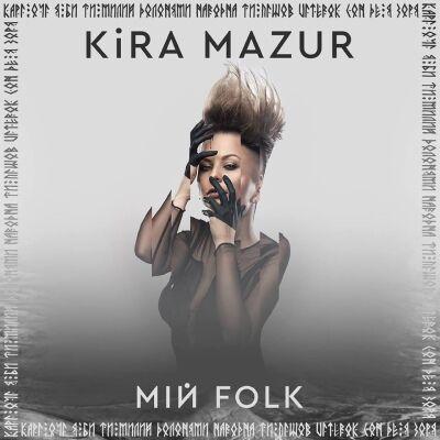 KiRA MaZUR – Мій FOLK