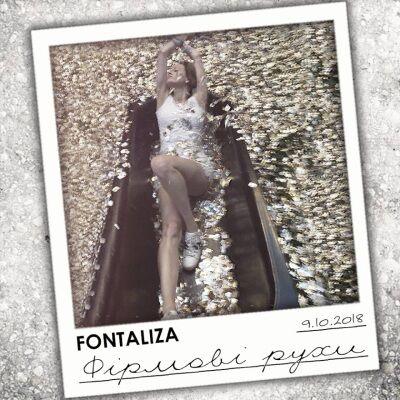 Fontaliza – Фірмові рухи