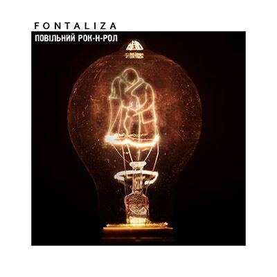 Fontaliza – Повільний Рок-н-Рол