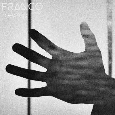 Franco – Тремор