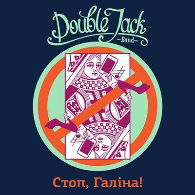 Double Jack – Стоп Галіна!
