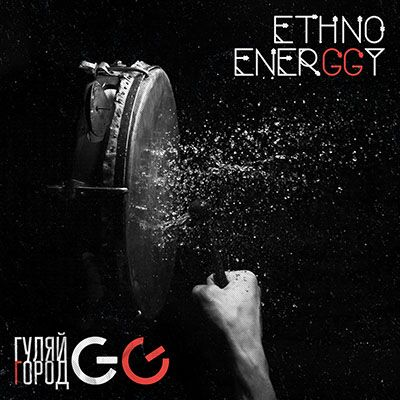 GG ГуляйГород – Ethno EnerGGy