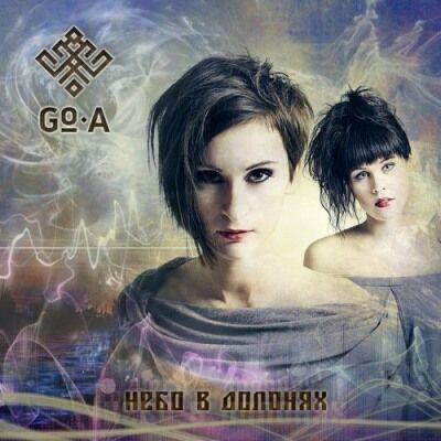Go-A – Небо в долонях