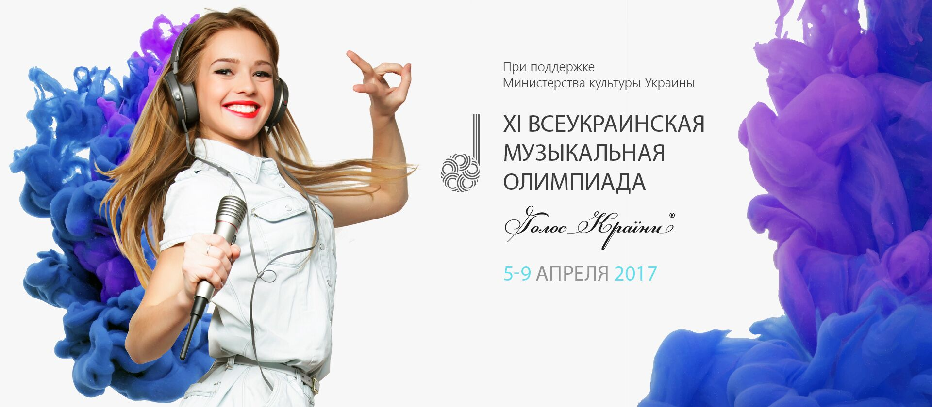 «Голос Країни» 2017