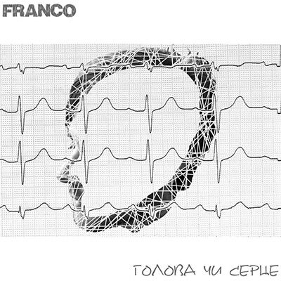 Franco – Голова чи серце