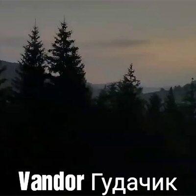 Vandor – Гудачик