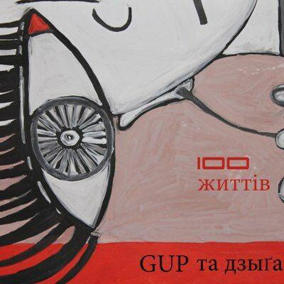 G.U.P та дзига - 100 життів