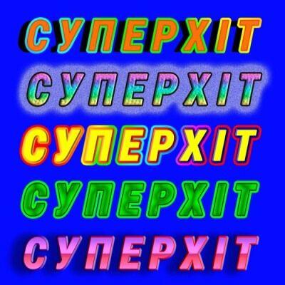 Panivalkova – Суперхіт