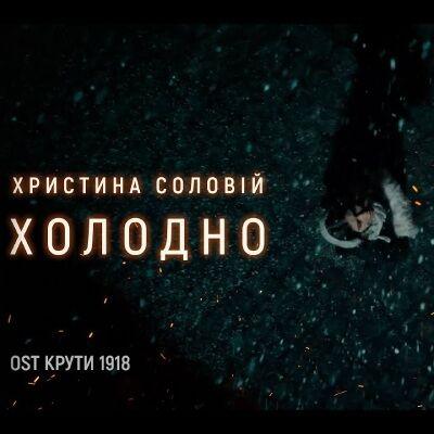 Христина Соловій – Холодно
