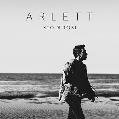 Arlett – Хто я тобі