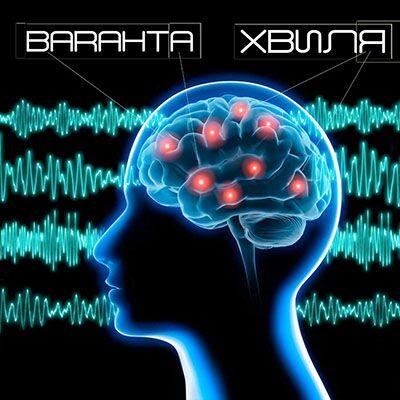 Barahta – Хвиля