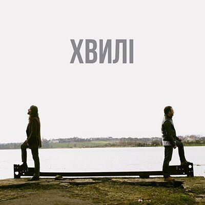 Rock-H та Віктор Павлік – Хвилі