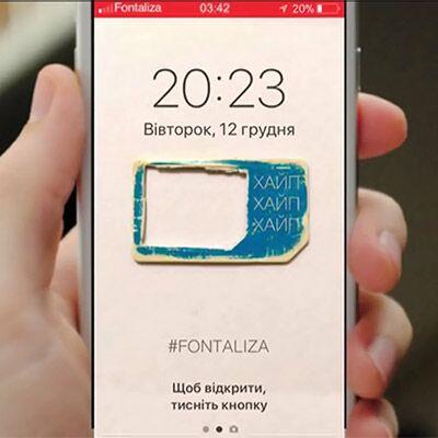 Fontaliza – Хайп Хайп Хайп
