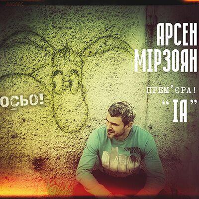Арсен Мірзоян – Іа