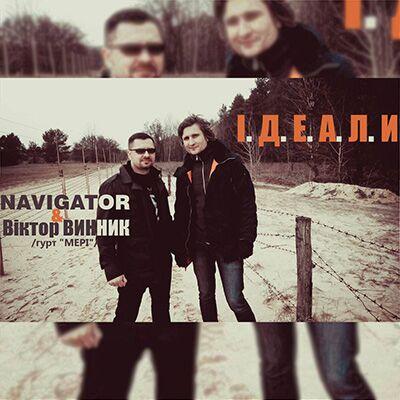 Navigator і Віктор Винник - Ідеали