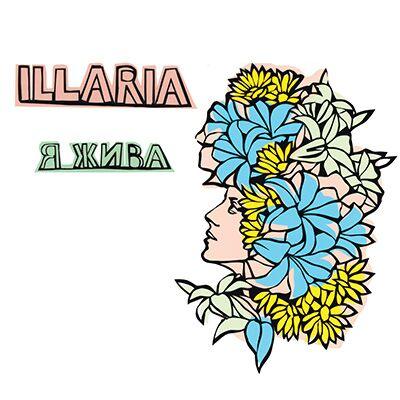 Illaria – Я жива