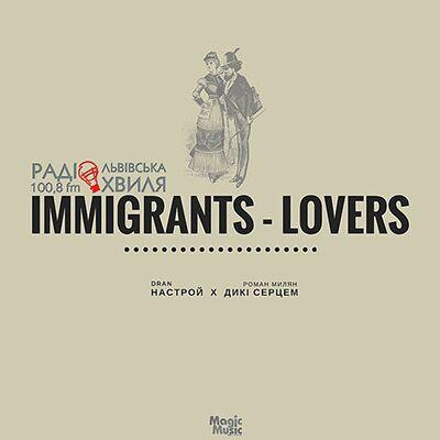 Роман Милян ft. DRAN – Імігранти-коханці