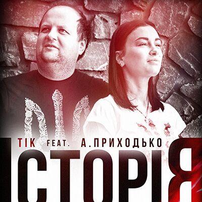 ТІК feat. Анастасія Приходько – ІсторіЯ