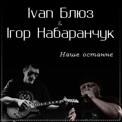 Ivan Блюz & Ігор Набаранчук