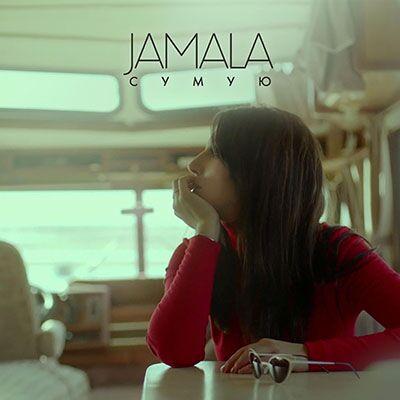 Jamala – Сумую
