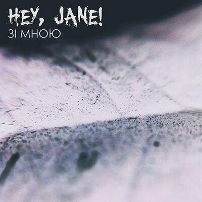 Hey, Jane! – Зі мною
