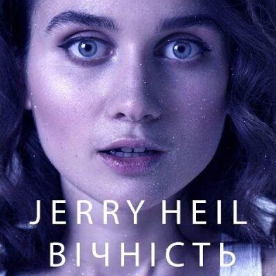 Jerry Heil – Вічність