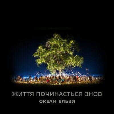Океан Ельзи – Життя починається знов (Сингл)